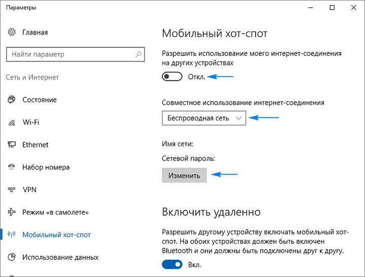 Мобильный Хот Спот в обновленной версии Windows 10