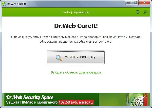 Проверяем компьютер на наличие вредоносных программ