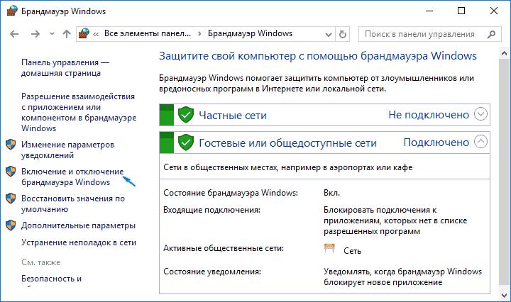 Отключение или включение брандмауэра в Windows 10