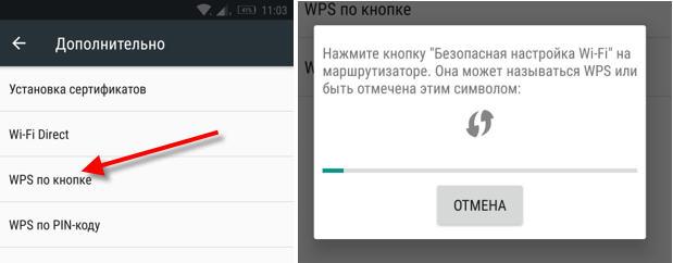 При настройке смартфона выбираем подключение по кнопки