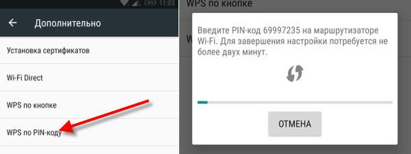 При настройке смартфона выбираем подключение по пин-коду