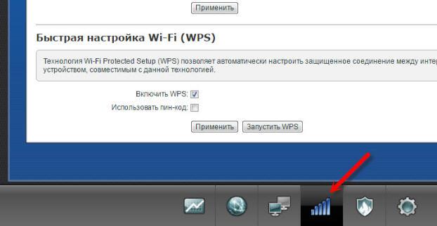 Подключение и настройка wps на роутерах фирмы ZyXEL