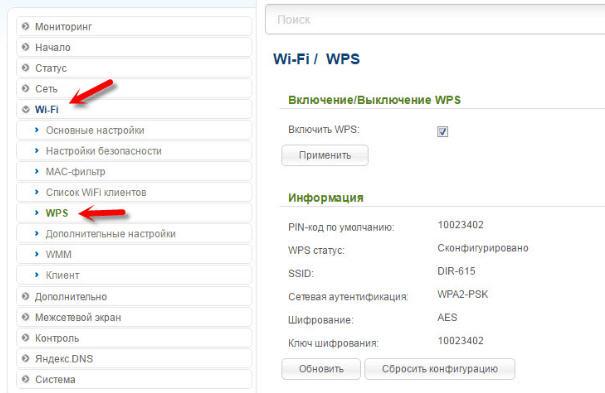 Подключение и настройка wps на роутерах фирмы Д-Линк