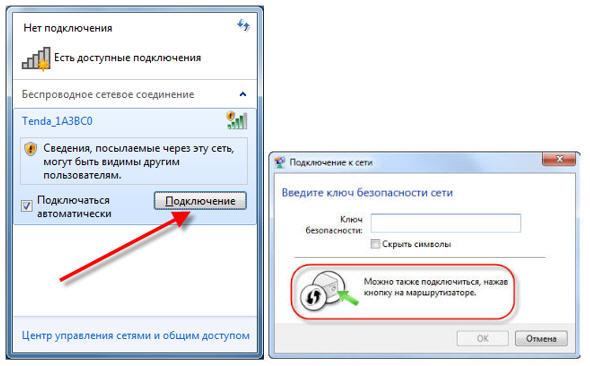 Настройка подключения через wps на компьютере