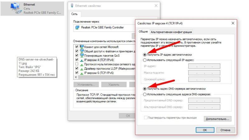 Настройка автоматического получения IP-адреса и DNS-серверов