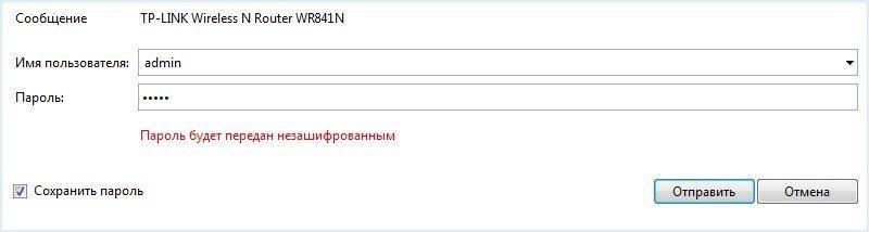 Окно авторизации в интерфейс роутера