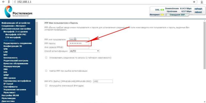 Смена пароля от вай фай в интерфейсе роутера Ростелеком