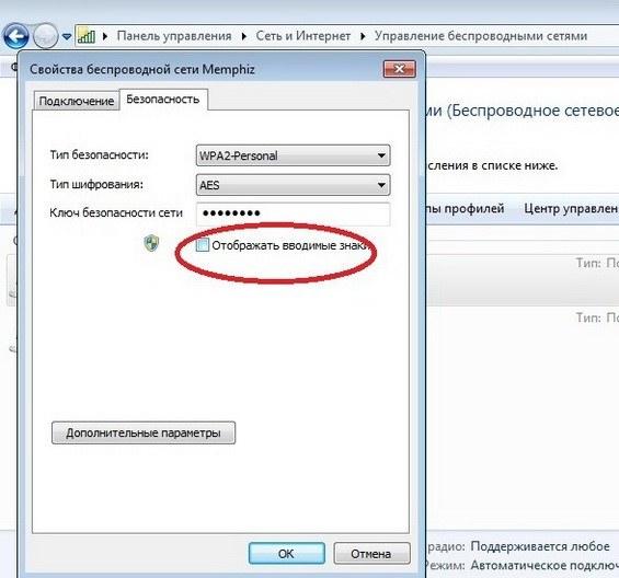 Отображение пароля в свойствах беспроводной сети