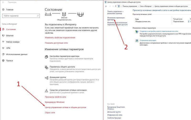 Вход в изменение параметров адаптера на Windows 10
