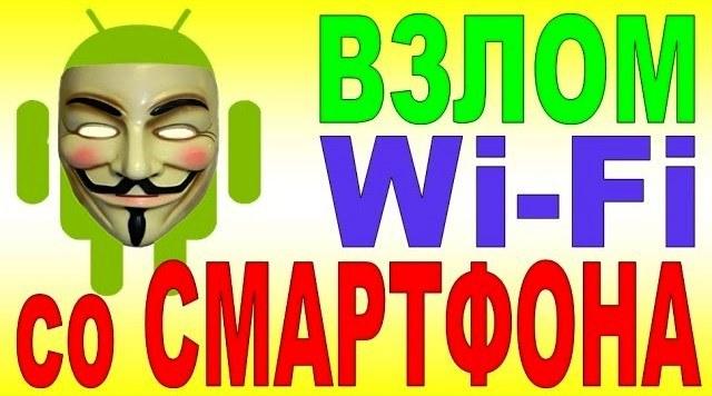 Приложения для взлома сетей вай-фай с телефона