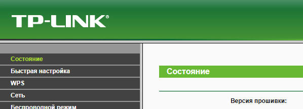 Интерфейс роутера Тп-Линк