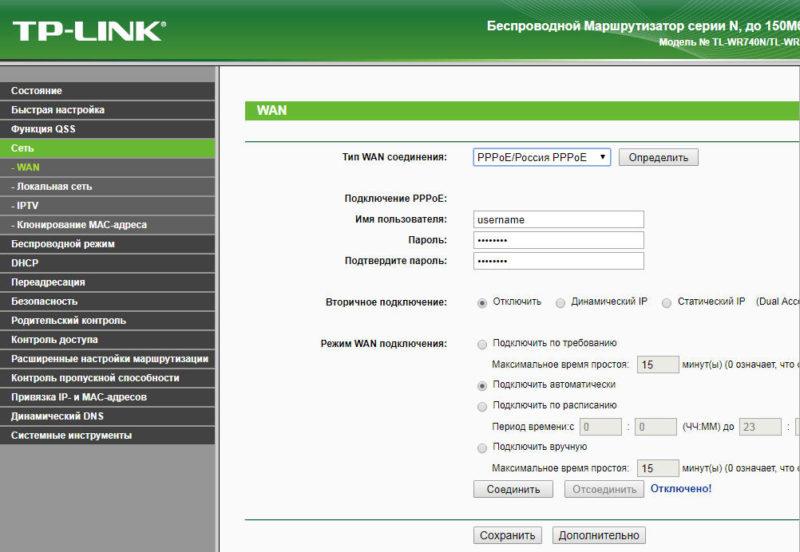 Настройка PPPoE соидинения которое предоставляет компания Ростелеком