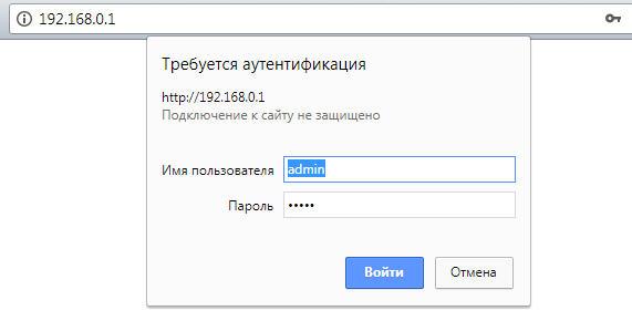 Окно ввода данных для входа в интерфейс