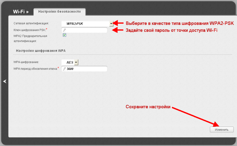 Ввод данных и сохранение настроек роутера от Ростелеком