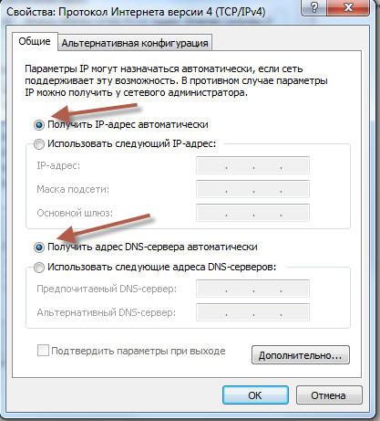 Настройка адресов в свойствах протокола
