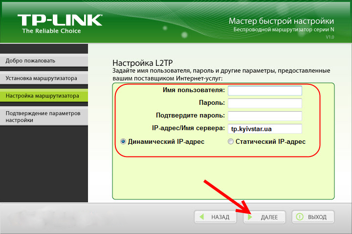 Выбираем тип IP-адреса и вносим в соответствующие поля данные от провайдера
