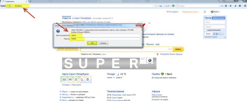 Входим в интерфейс роутере с помощью браузера