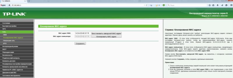 Копирование и клонирование MAC-адреса по необходимости