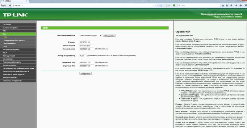 Настройка IP_flhtcjd и ДНС серверов