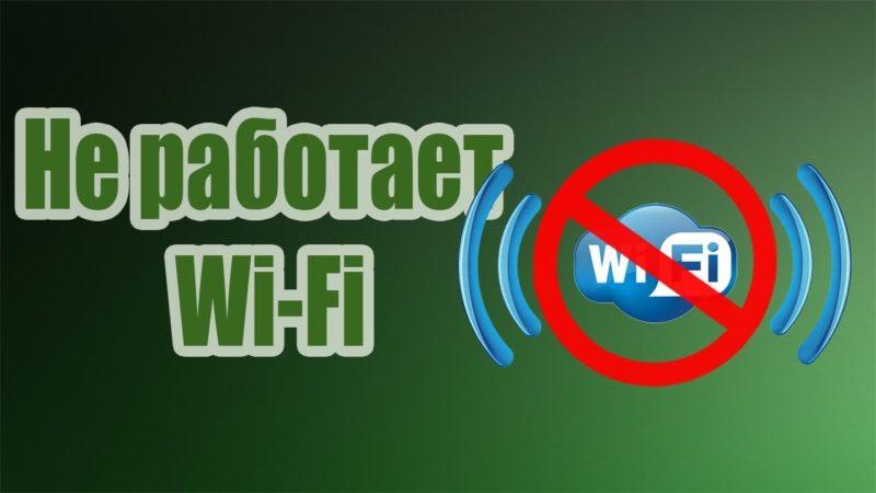 Что делать если не работает Wi-Fi на ноутбуке