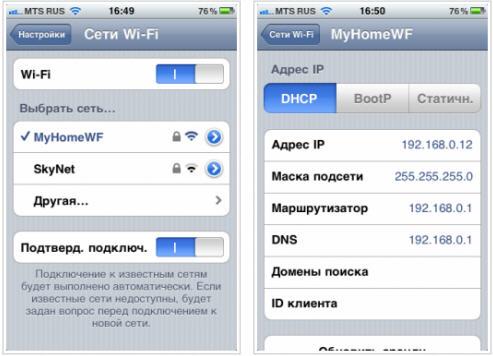 Подключаемся к сети Вай-Фай с мобильно устройства