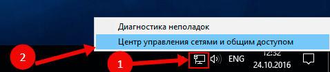 Окно выбора центра управления сетями