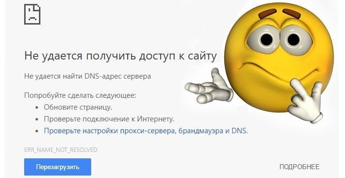 По каким причинам не удается найти DNS-адрес сервера