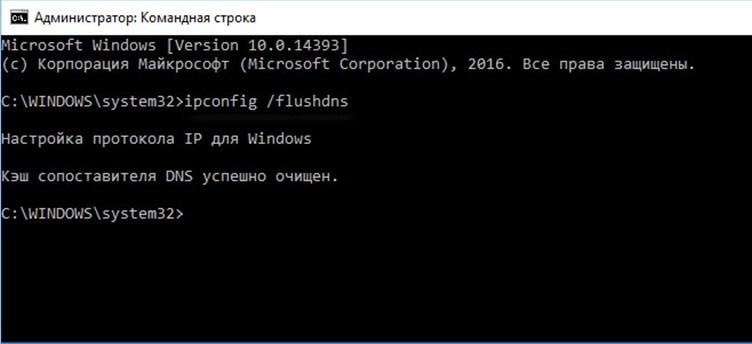 Командная строка в операционной системе Windows