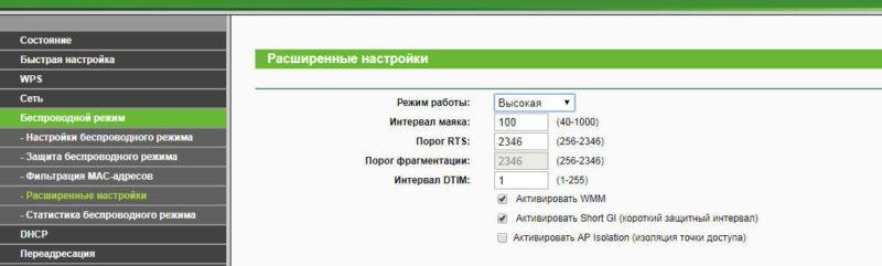 Мощность точки доступа на примере Тп-Линк