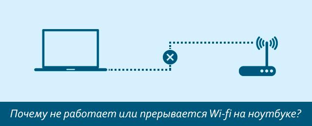 Не работает или прерывается Wi-Fi сигнал на ноутбуке