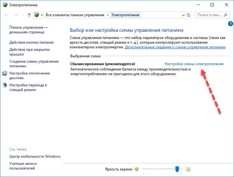 Настройка электропитания на ноутбуке