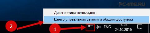 Как открыть центр управления сетями и общим доступом на windows 10