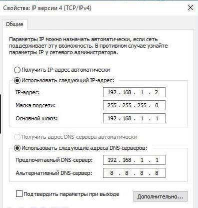 Настройка статического IP-адреса