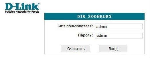 Стандартные данные логина и пароля для входа в интерфейс роутера