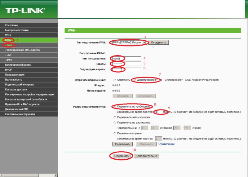 Настройка роутера на примере устройства ТП-Линк