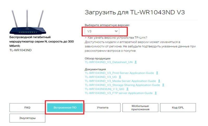 Загрузка прошивки для роутера TL-WR1043ND