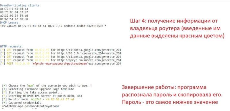 Получение информации и распознавание пароля