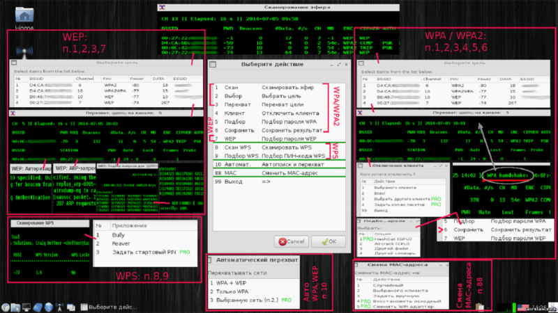 Интерфейс программы Airslax
