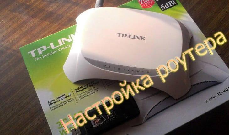 Вай-Фай роутер TP-Link модель TL-MR3420