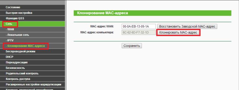 Страница на которой можно клонировать мак-адрес