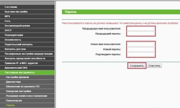 Изменение данных для входа в интерфейс роутера