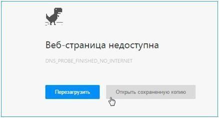 Ошибка связи с интернетом при входе в браузер