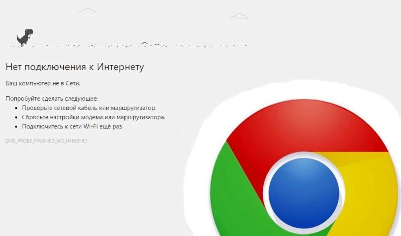 Что делать если в браузере пишет что нет подключения к интернету