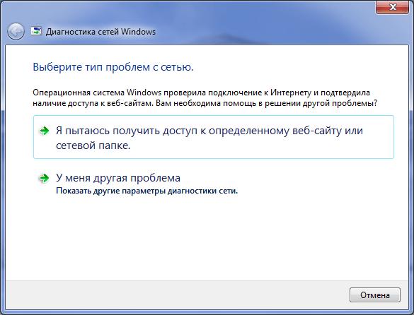 Диагностика сетей windows