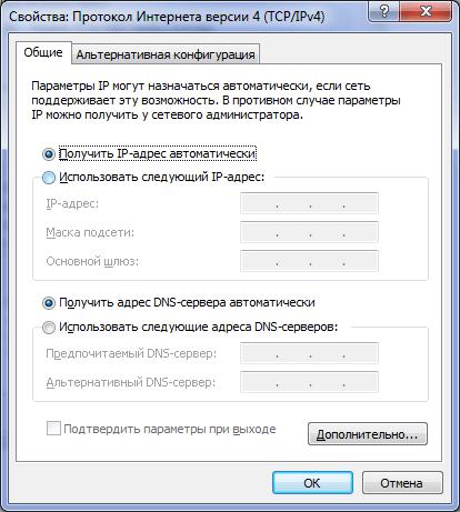 Настройка протокола интернета версии 4