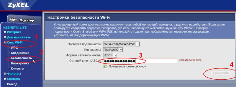 Меняем пароль Вай-Фая для роутера Зиксел