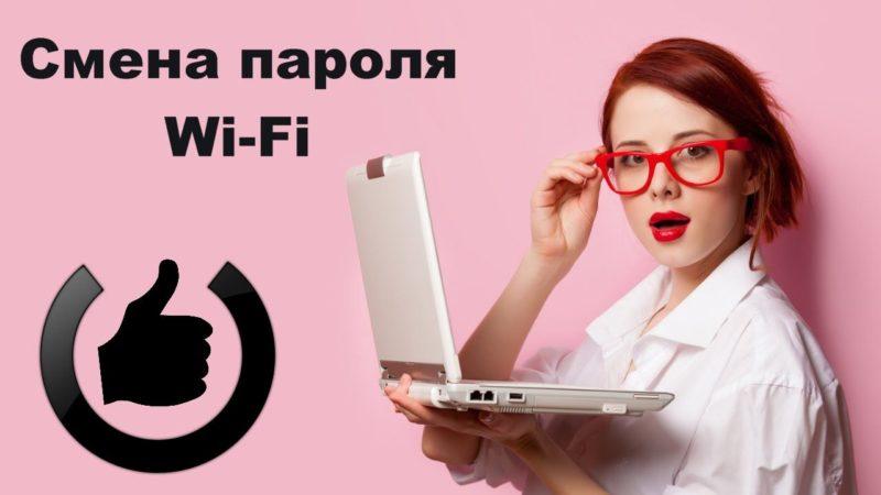 Смена пароля Вай-Фая