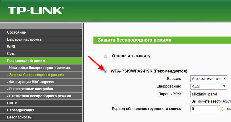 Вкладка защита беспроводного режима на роутере ТП-Линк