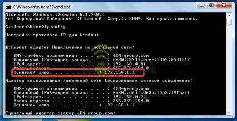 Отображение ip-адреса в командной строке