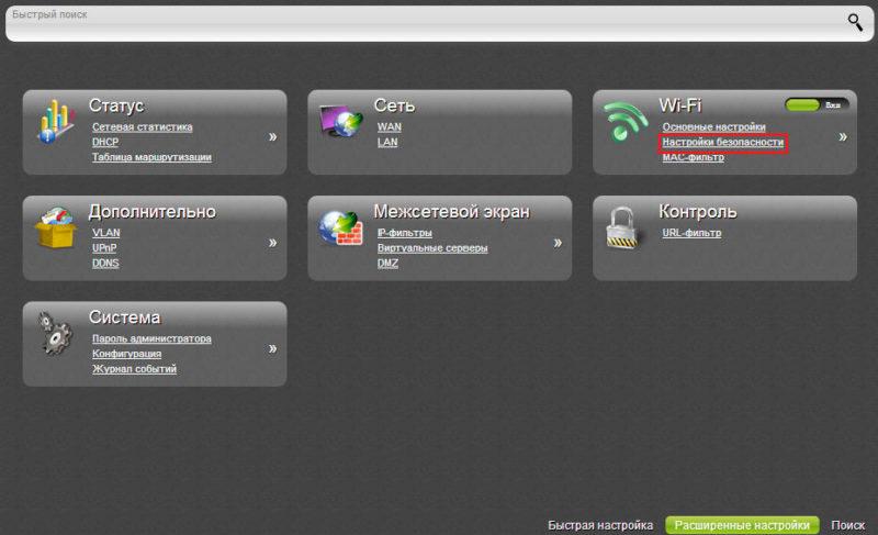 Выбираем настройку безопасности в интерфейсе роутера